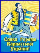 """Результат пошуку зображень за запитом """"карпатська україна фото"""""""