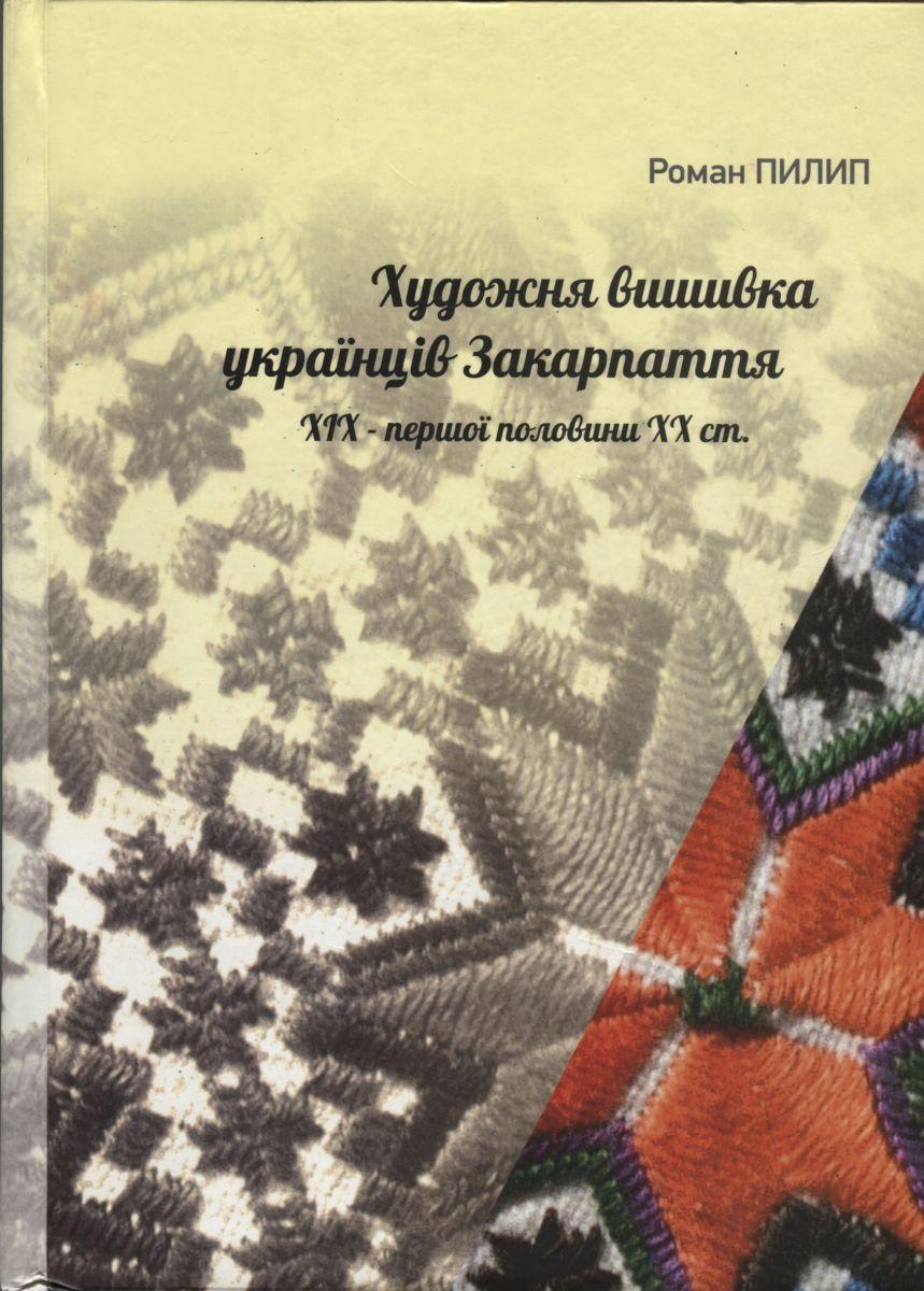 Закарпатська Обласна Універсальна Наукова Бібліотека ім. Ф.Потушняка ... dac3897f11b8c