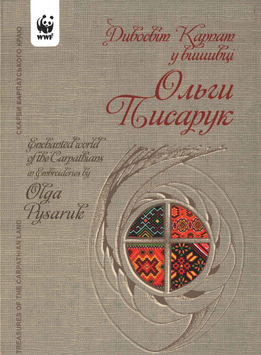 Книга містить вишивки виконані Заслуженою майстринею України Ольгою Писарук  і зберігаються в автора. Більшість візерунків вишивок – авторські орнаменти  ... 0d31f7d046fa5