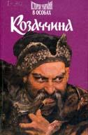 http://www.biblioteka.uz.ua/vistavka/2007/kozactvo/10.jpg